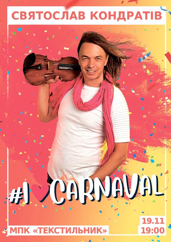Купить билет на Святослав Кондратів «I Love Carnaval» в МБК «Текстильник» Центральный зал