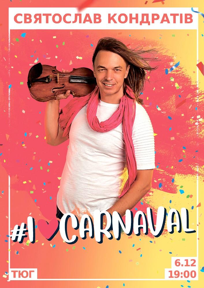 Купить билет на Святослав Кондратів «I Love Carnaval» в КЗК СОР Театра для детей и юношества Центральный зал