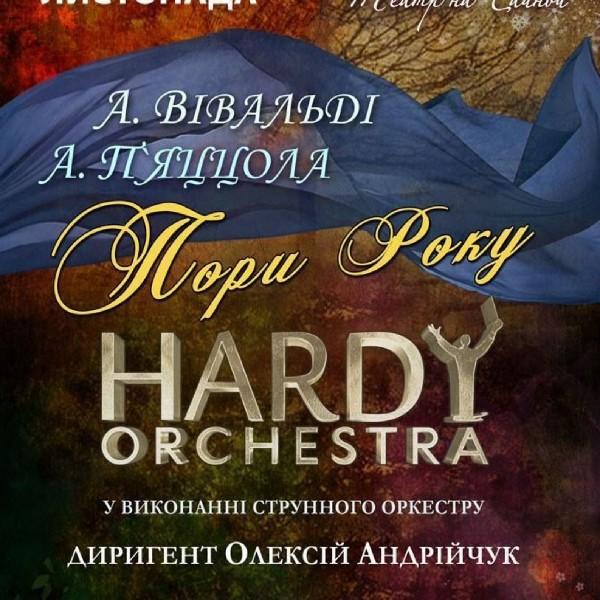 Времена года оркестр Харди