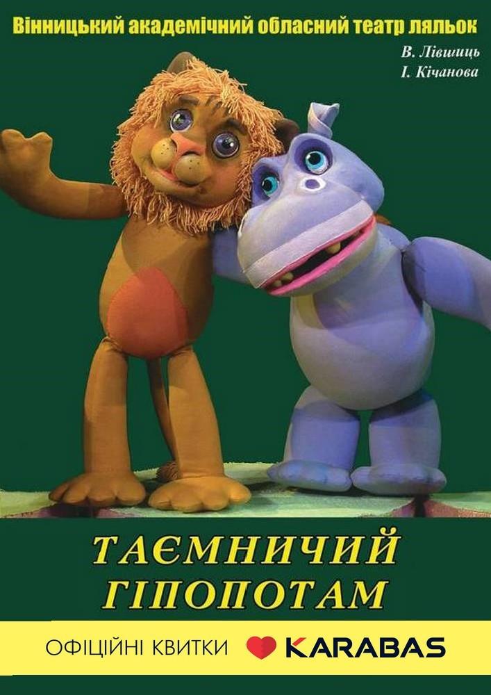 Купить билет на Таємничий гіпопотам (Вінницький Театр Ляльок) в Винницкий академический областной театр кукол Зал