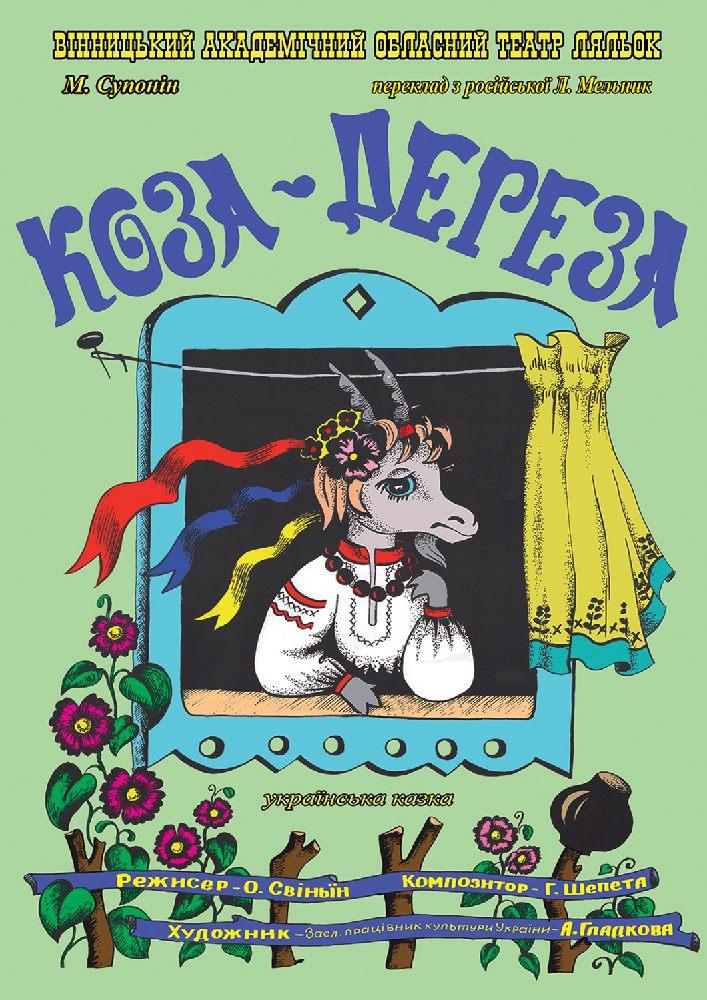 Купить билет на Коза-дереза (Вінницький Театр Ляльок) в Винницкий академический областной театр кукол Зал