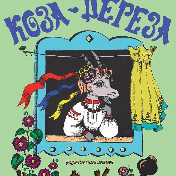 Коза-дереза (Вінницький Театр Ляльок)