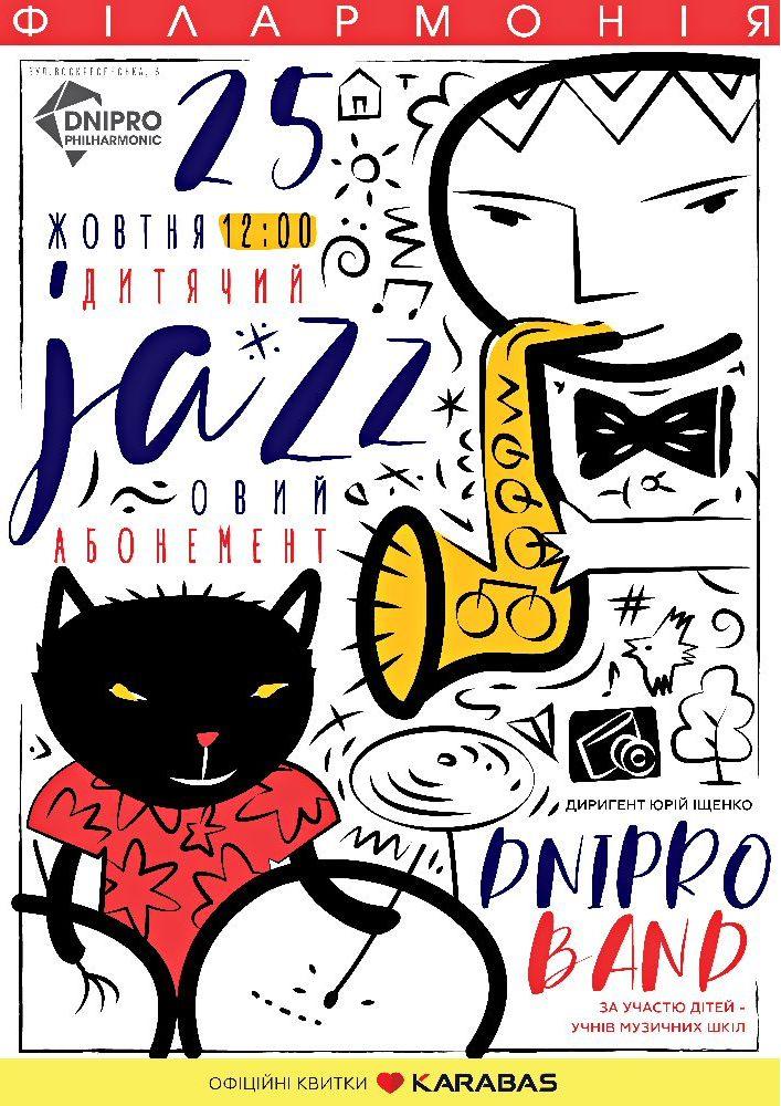 Купить билет на Дитячий джазовий абонемент в Днепропетровская филармония им. Л. Когана Малый зал