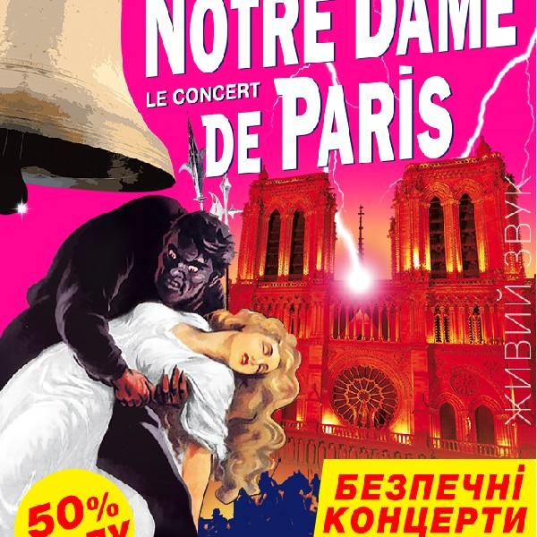 """""""NOTRE DAME DE PARIS Le Concert""""(Львів)"""