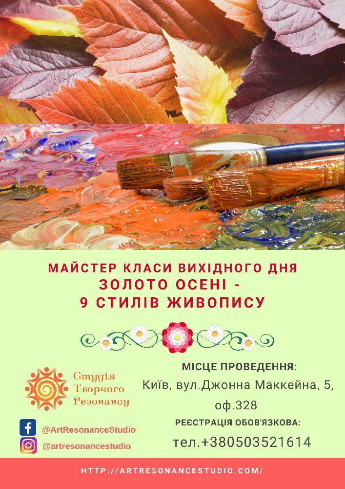 Купить билет на Золото осені – 9 стилів живопису – художні майстер класи вихідного дня в Студия творческого резонанса Входной билет