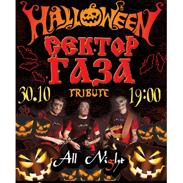 Halloween - Триб'ют «Сектор Газа» - гурт «All Night»