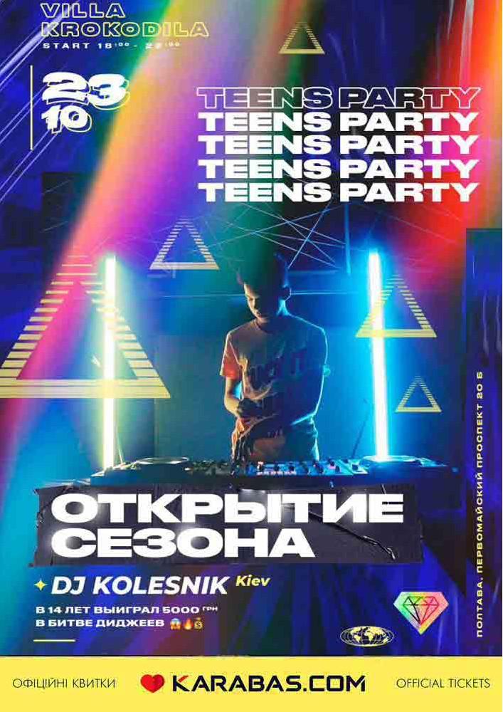 Купить билет на Teens Party. Открытие сезона в Villa Крокодила Onuka