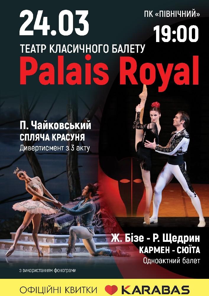Купить билет на Театр классического балета Palais Royal в ДК «Северный» Зрительный зал