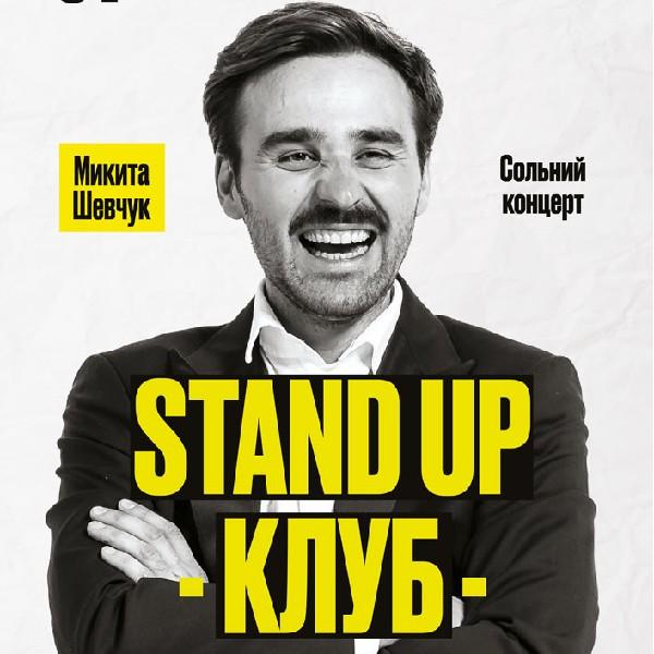 Stand Up Клуб. Сольний концерт Микити Шевчука