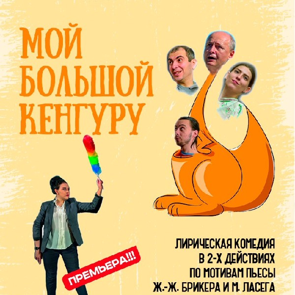 Лирическая комедия «Мой большой кенгуру»