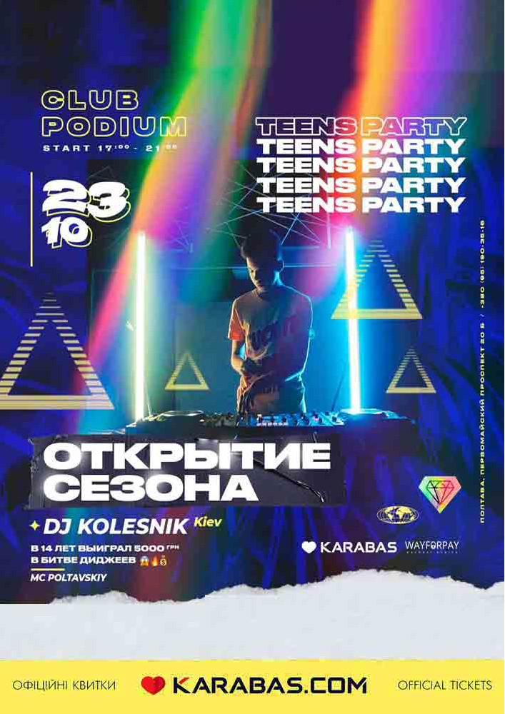 Купить билет на Teens Party. Открытие сезона в Resto club PODIUM Зал