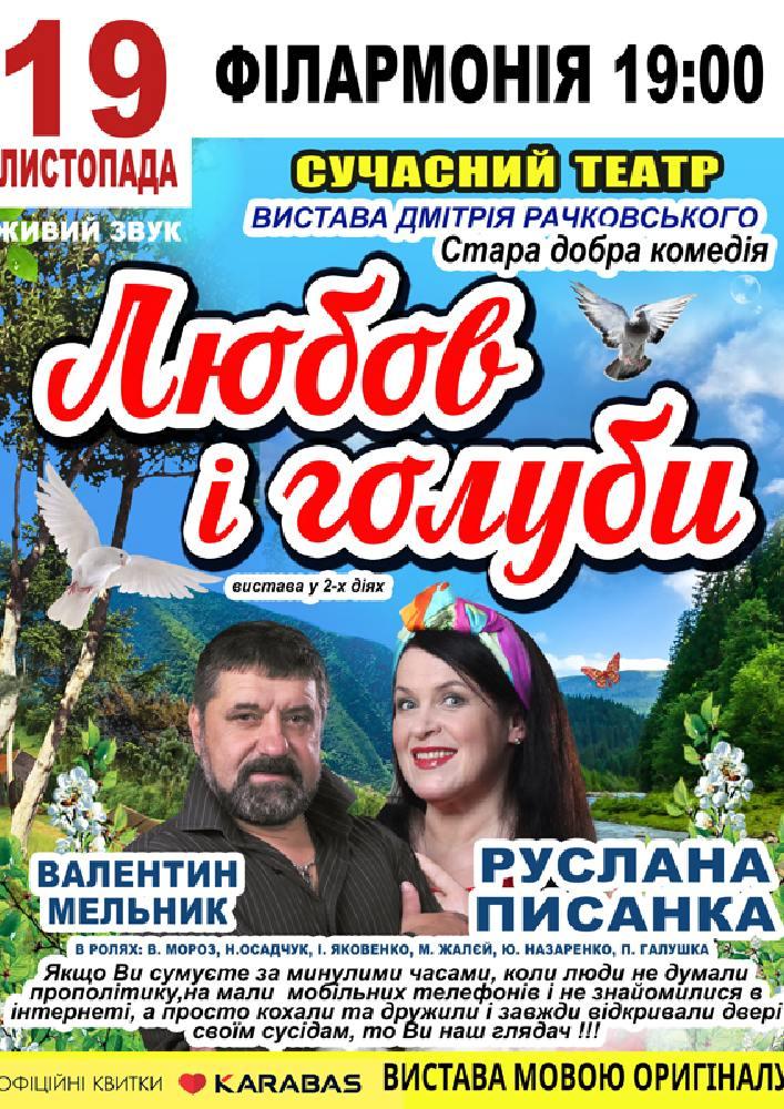 Купить билет на Любовь и голуби в Черкасская областная филармония Центральный зал