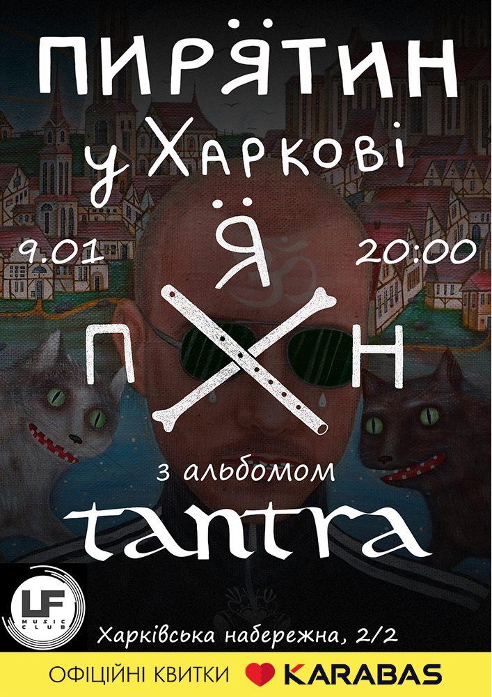 Купить билет на Концерт гурту «Пирятин» в LF Club Входной билет
