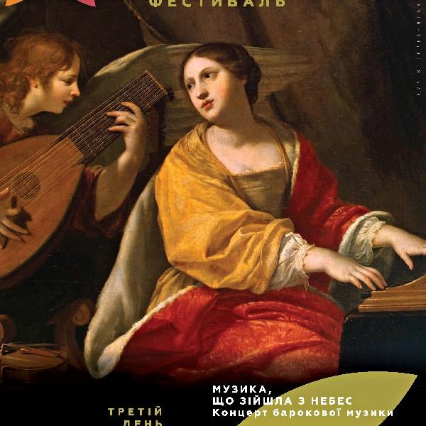 Симфонічний концерт «Музика, що зійшла з небес»
