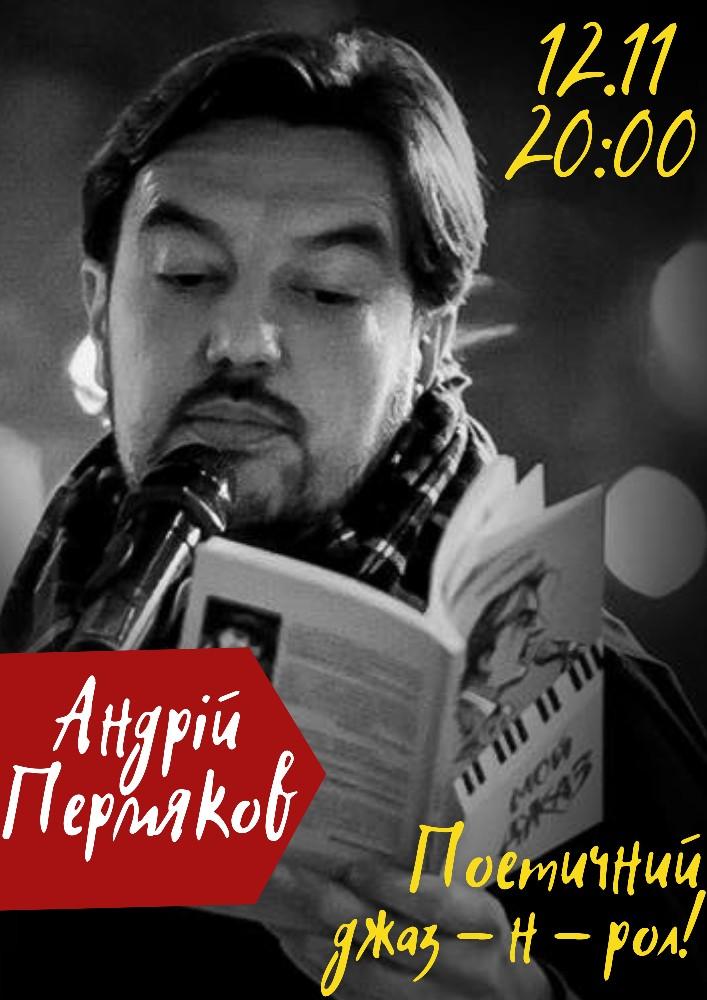 Купить билет на Вірші та джаз з Андрієм Пермяковим в Gastro Teatro Зал