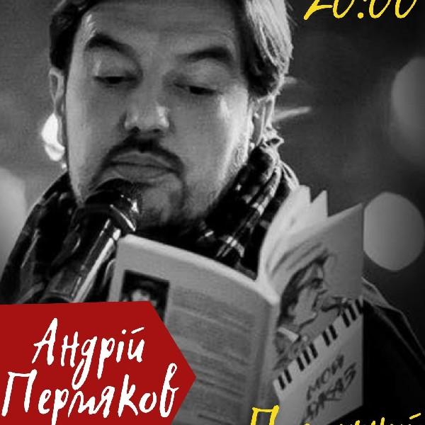 Вірші та джаз з Андрієм Пермяковим