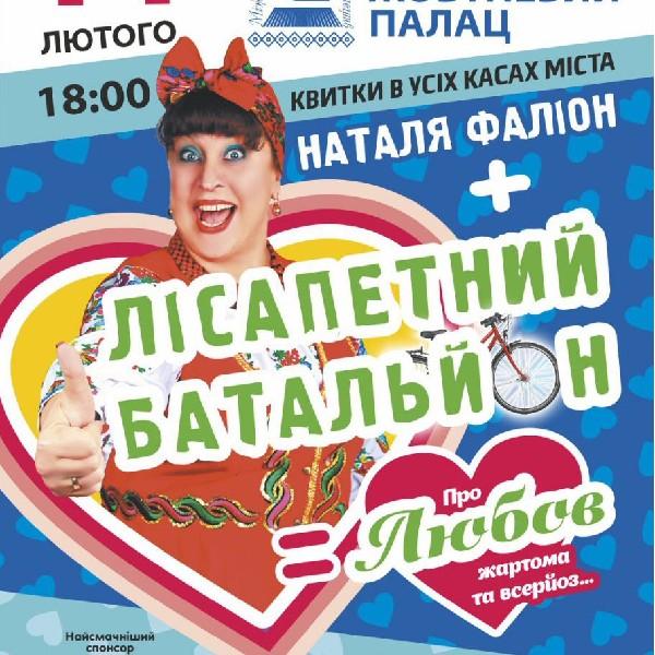 Наталя Фаліон + Лісапетний батальйон