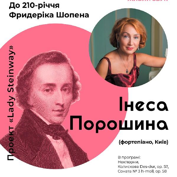 Проект «Lady Steinway» - Інеса Порошина (фортепіано, Київ) Шопен - 210