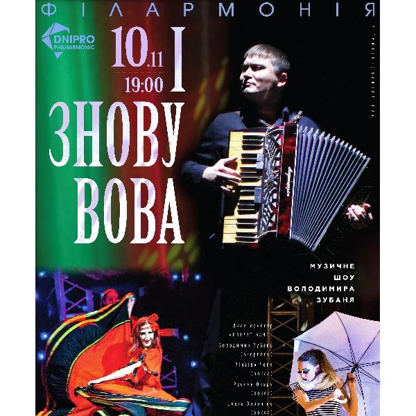 Музичне шоу Володимира Зубаня «І знову Вова»