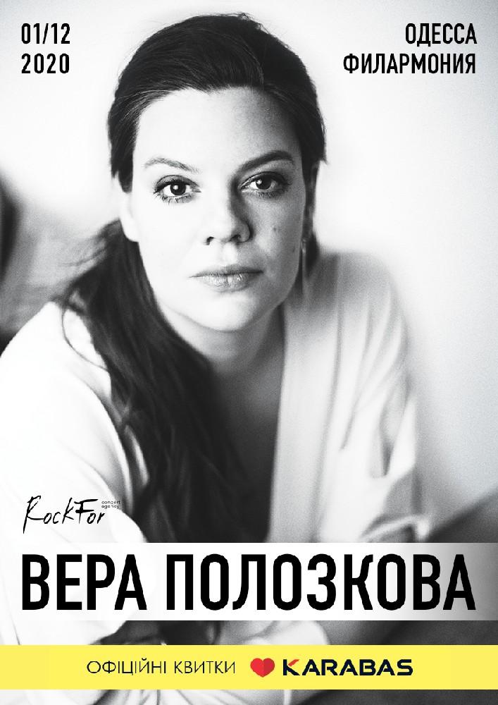 Купить билет на Вера Полозкова в Одесская областная филармония Конвертированный зал
