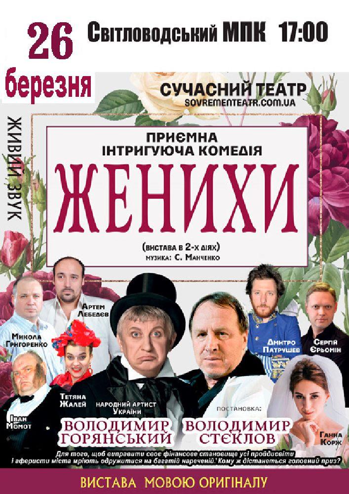 Купить билет на Женихи в Светловодский ДК Центральный зал
