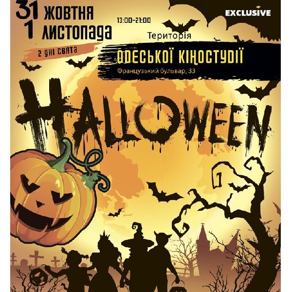 Одесский Halloween festival