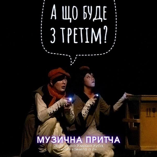 «А що буде з Третім...» - музична притча, прем'єра сезону