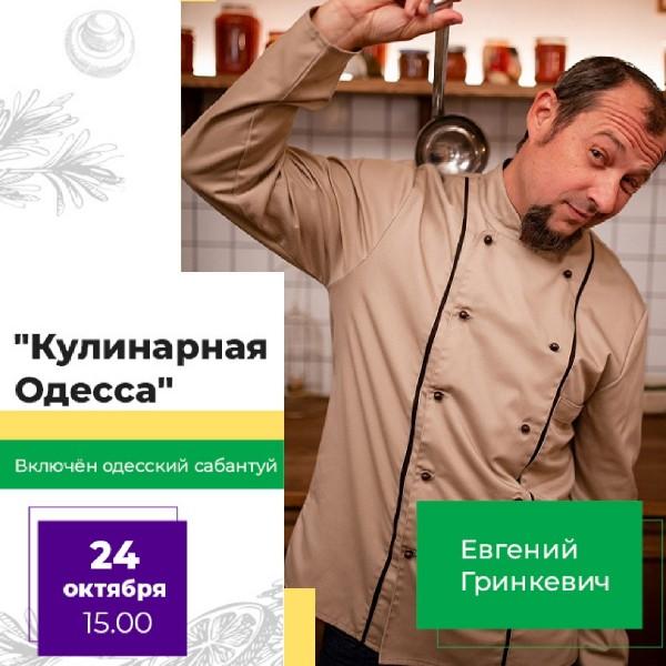 Экскурсия «Кулинарная Одесса» с Евгением Гринкевичем