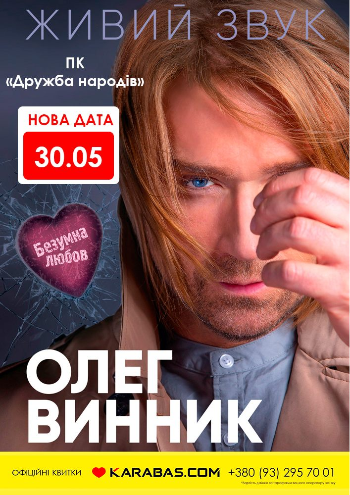 Купить билет на Олег Винник в ДК «Дружба народов» Центральный зал