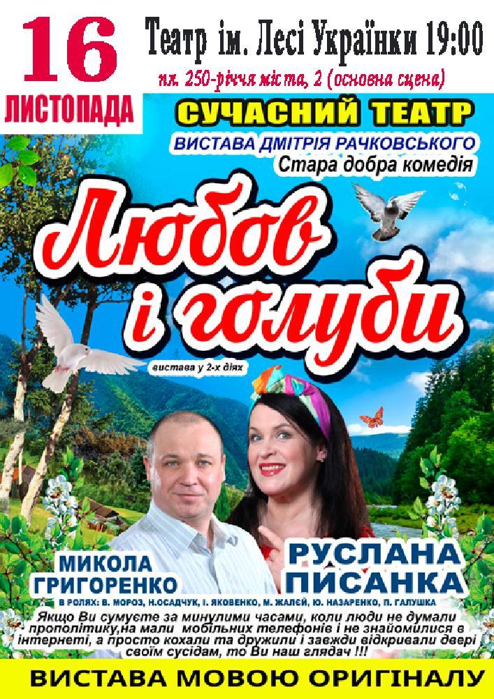 Купить билет на Любовь и голуби в АМДТ ім. Лесі Українки Центральный зал
