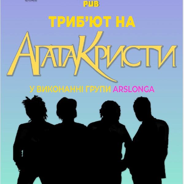 Агата Кристи Tribute / Arslonga