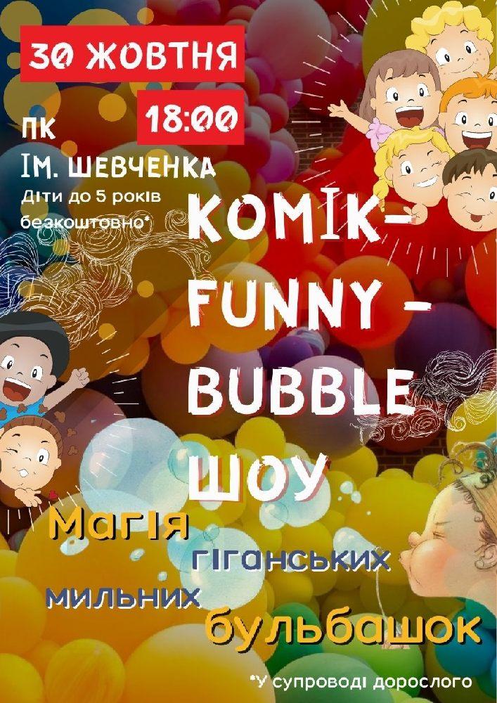Купить билет на Дитяче Komik-Funny-Bubble-ШОУ в Дворец культуры имени Т. Г. Шевченко Центральный зал