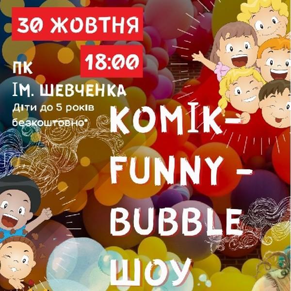 Дитяче Komik-Funny-Bubble-ШОУ