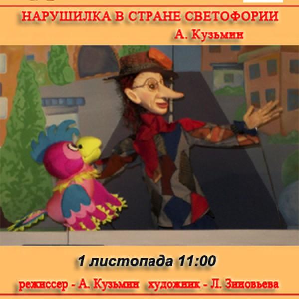 Нарушилка в країні Світлофорії (Театр ляльок)