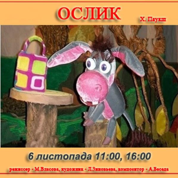 Віслючок (Театр ляльок)