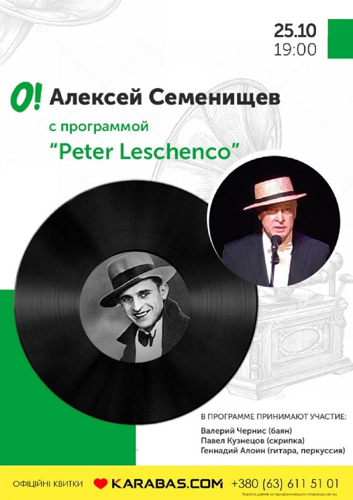 Купить билет на Алексей Семенищев с программой «Peter Leschenco» в Odessa Factory Group Новый