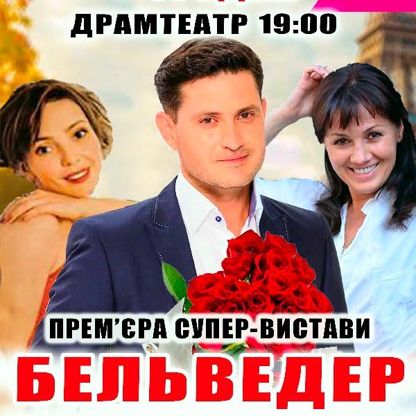Вистава-комедія «Бельведер»
