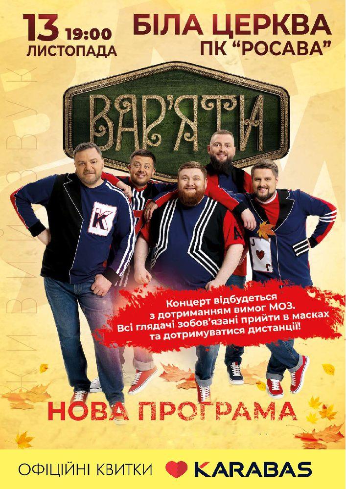 Купить билет на Гумор-шоу «Вар'яти» в ПК «Росава» Центральный зал