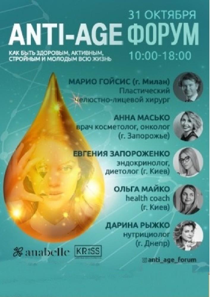 Купить билет на Форум «Как быть здоровым, активным, стройным и молодым всю жизнь» в Клиника «Anabelle» Входной