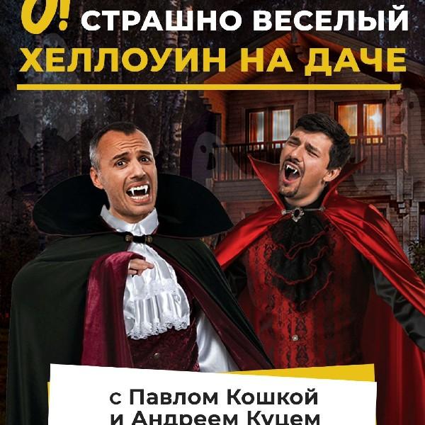 Страшно весёлый Хеллоуин на даче с Павлом Кошкой и Андреем Куцем