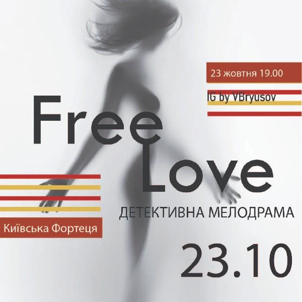 «Free Love» (театр Маскам Рад)