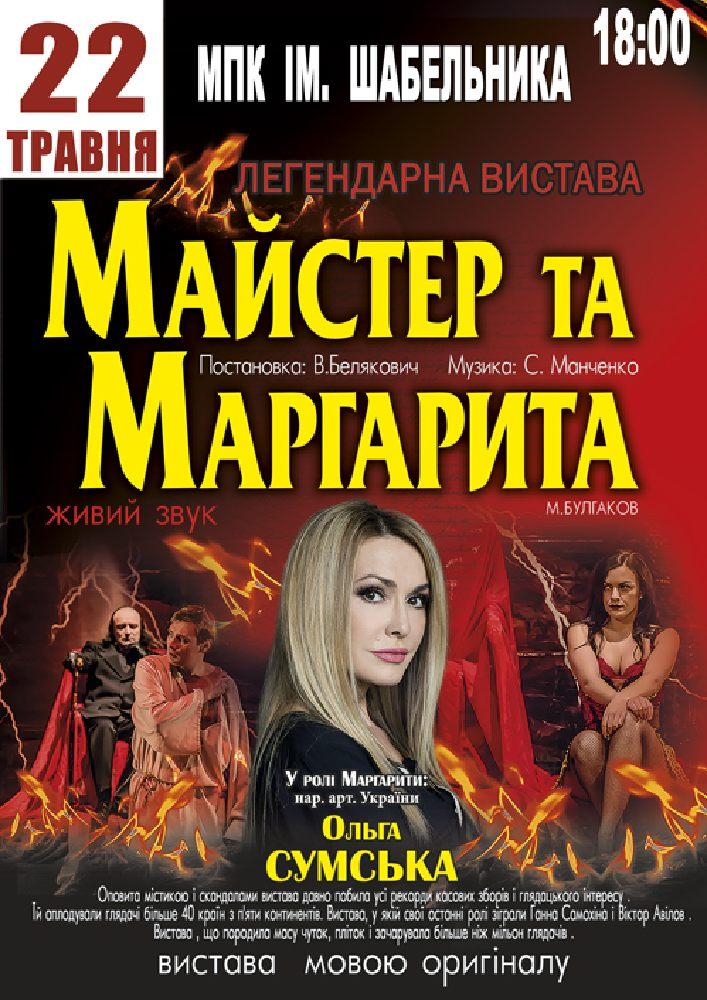 Купить билет на Спектакль «Мастер и Маргарита» в ДК им. О. Шабельника Новый зал