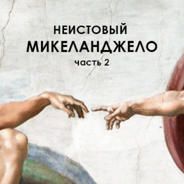 Владимир Островский. Неистовый Микеланджело. Часть 2