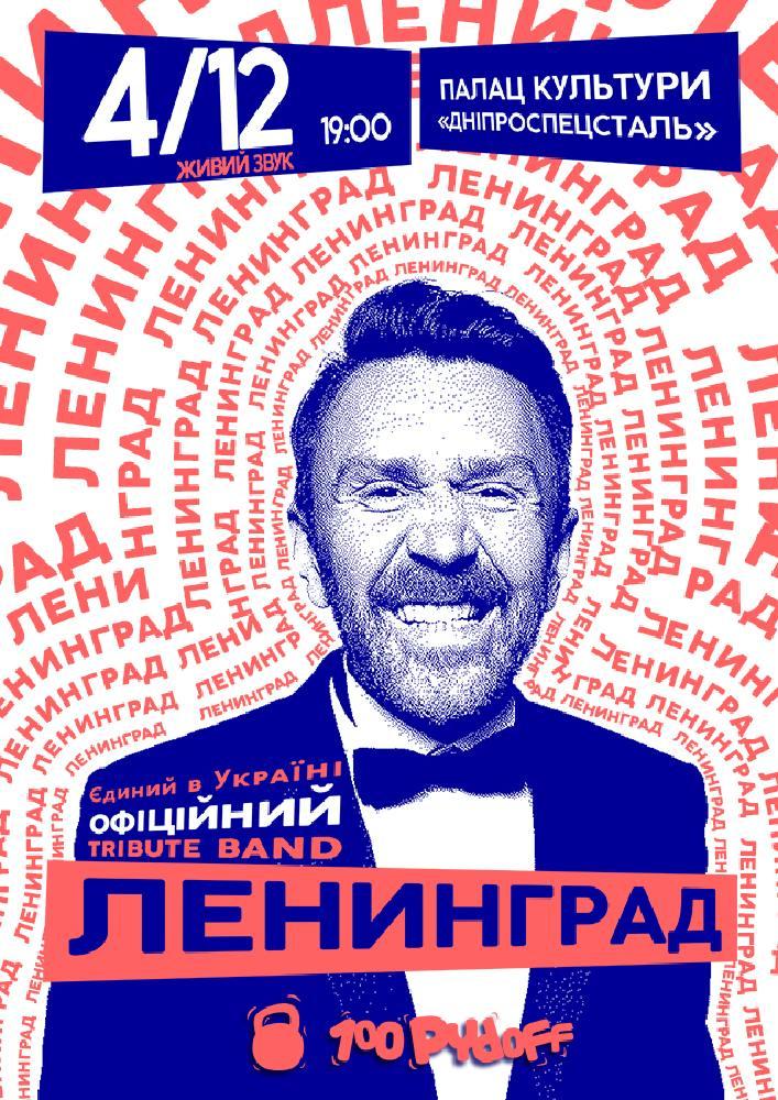 Купить билет на Ленинград Шоу в ДК «Днепроспецсталь» Зал 2012