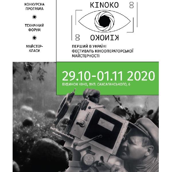Фестиваль «Кіноко»