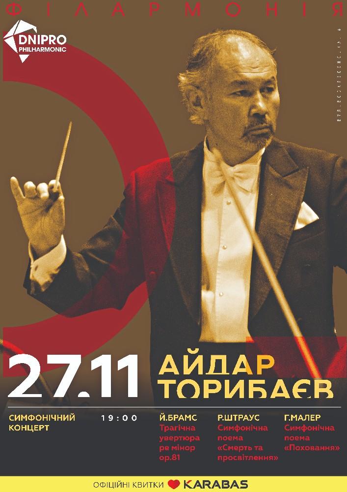 Купить билет на Симфонічний концерт в Днепропетровская филармония им. Л. Когана Центральный зал