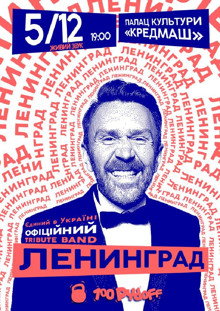 Купить билет на Ленинград Шоу в Дворец культуры 'Кредмаш' Зрительный зал