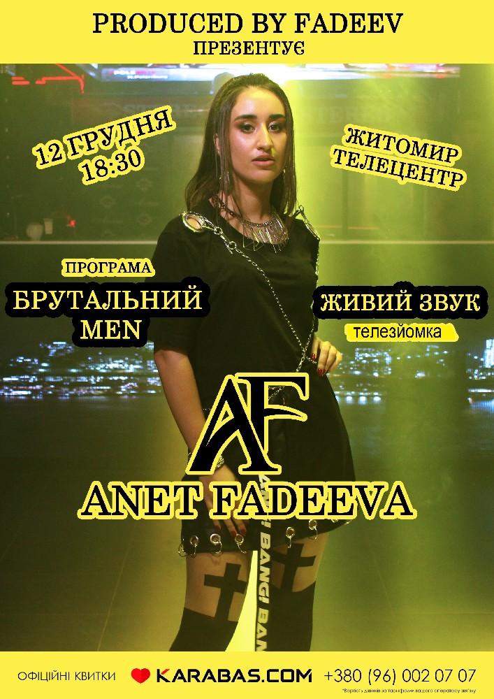 Купить билет на Анет Фадеева. Концерт-телесъёмка в Житомирский областной телецентр Новый зал