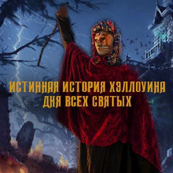 Вся правда о Хэллоуине или Дне всех Святых с Владимиром Островским