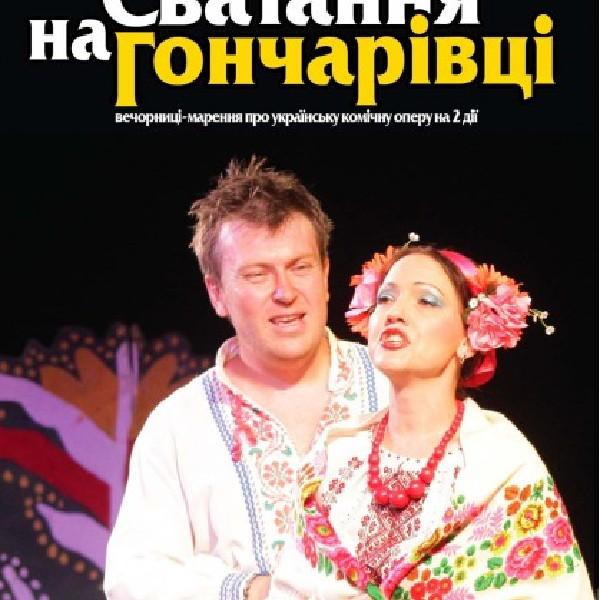 Сватовство на Гончаровке (Украинский театр)